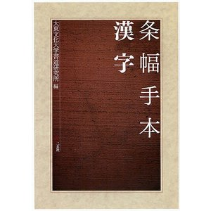 条幅手本漢字 / 大東文化大学書道研究所