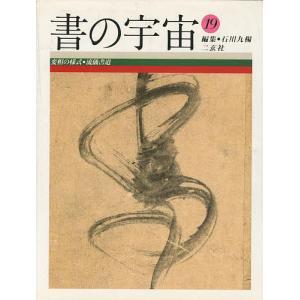 書の宇宙 19 / 石川九楊