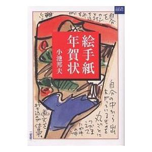 絵手紙年賀状 / 小池邦夫