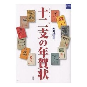 十二支の年賀状 / 赤井清美