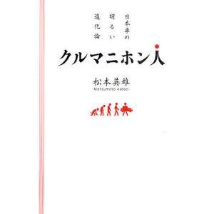 著:松本英雄 出版社:二玄社 発行年月:2011年06月