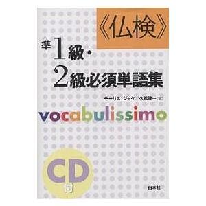 《仏検》準1級・2級必須単語集 Vocabulissimo 新装版 / モーリス・ジャケ / 久松健一