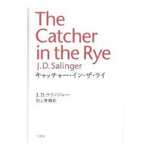 著:J.D.サリンジャー 訳:村上春樹 出版社:白水社 発行年月:2003年04月