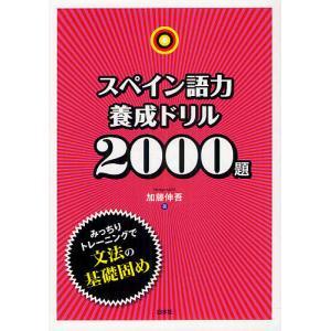 著:加藤伸吾 出版社:白水社 発行年月:2012年07月