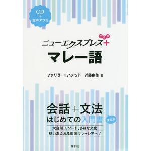著:ファリダ・モハメッド 著:近藤由美 出版社:白水社 発行年月:2019年02月