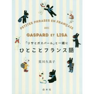 「リサとガスパール」と一緒にひとことフランス語 / 荒川久美子
