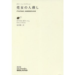 売女の人殺し / ロベルト・ボラーニョ / 松本健二|bookfan