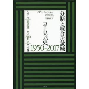 〔予約〕分断と統合への試練 ヨーロッパ史1950-2017 / イアン・カーショー三浦元博/訳|bookfan