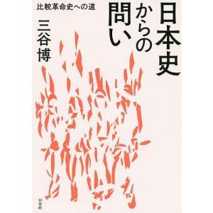 〔予約〕日本史からの問い 比較革命史への道 / 三谷博