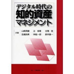 著:山崎茂雄 出版社:白桃書房 発行年月:2008年04月