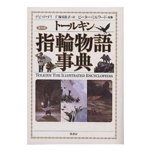 トールキン指輪物語事典 普及版 / デビット・デイ / 仁保真佐子