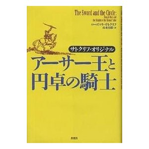 アーサー王と円卓の騎士 / ローズマリ・サトクリフ / 山本史郎|bookfan