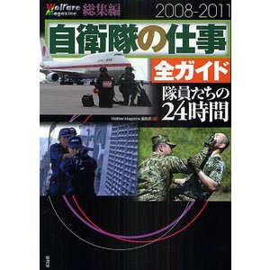 自衛隊の仕事全ガイド隊員たちの24時間 Welfare Magazine総集編2008-2011の商品画像|ナビ