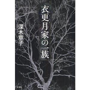 衣更月家の一族 / 深木章子