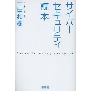 サイバーセキュリティ読本 / 一田和樹 bookfan