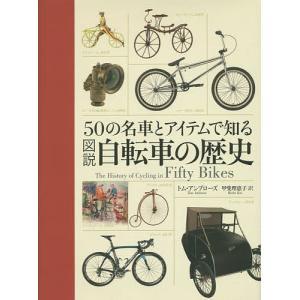 50の名車とアイテムで知る図説自転車の歴史の商品画像 ナビ