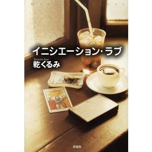 イニシエーション・ラブ 特別限定版 / 乾くるみ