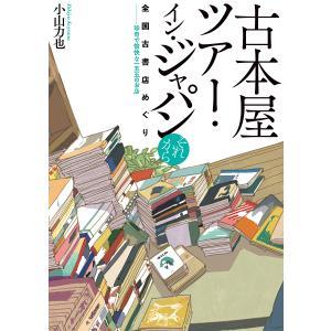 古本屋ツアー・イン・ジャパン 全国古書店めぐり それから / 小山力也