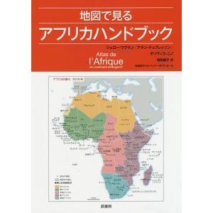 地図で見るアフリカハンドブック / ジェロー・マグラン / アラン・デュブレッソン / オリヴィエ・ニノ