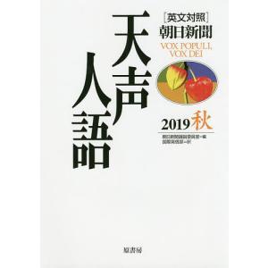 天声人語 2019秋 / 朝日新聞論説委員室 / 国際発信部 bookfan