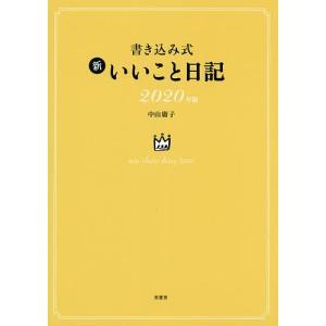 書き込み式 新いいこと日記 / 中山庸子