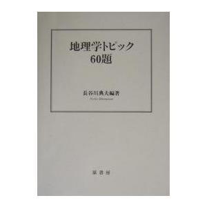 地理学トピック60題 / 長谷川典夫 / 旅行|bookfan