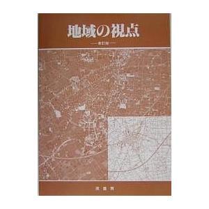 地域の視点 / 旅行|bookfan