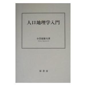 人口地理学入門 / 小笠原節夫 / 旅行|bookfan