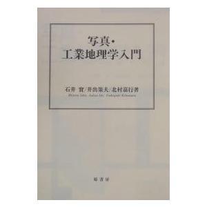 写真・工業地理学入門 / 石井實 / 旅行 bookfan