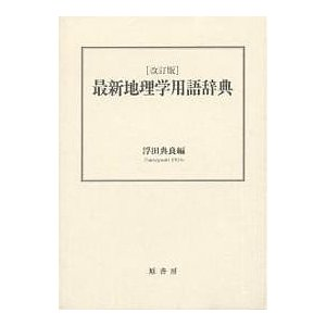 最新地理学用語辞典 / 浮田典良 / 旅行|bookfan