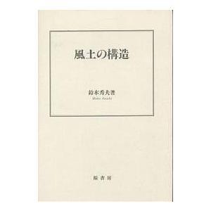 風土の構造 / 鈴木秀夫 / 旅行|bookfan
