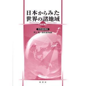 日本からみた世界の諸地域 世界地誌概説の商品画像|ナビ