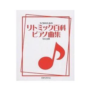 うごきのためのリトミック百科ピアノ曲集 / 石丸由理