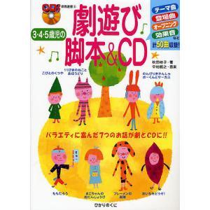 3・4・5歳児の劇遊び脚本&CD / 秋田桂子