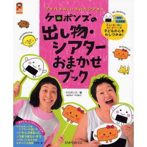 著:ケロポンズ 出版社:ひかりのくに 発行年月:2010年06月 シリーズ名等:保カリBOOKS 9