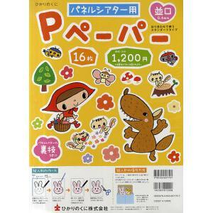 パネルシアター用 Pペーパー 16枚|bookfan