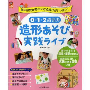 著:村田夕紀 出版社:ひかりのくに 発行年月:2012年03月 シリーズ名等:保カリBOOKS 17