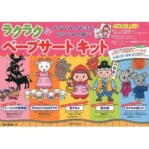 著:滝川弥絵 出版社:ひかりのくに 発行年月:2012年10月