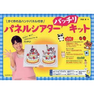 パネルシアター バッチリキット / 阿部恵