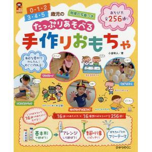 著:小倉和人 出版社:ひかりのくに 発行年月:2015年10月 シリーズ名等:保カリBOOKS 39