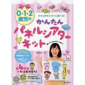 0・1.2歳児のかんたんパネルシアターキ / 松家まきこ