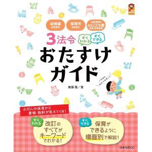 著:無藤隆 出版社:ひかりのくに 発行年月:2018年04月 シリーズ名等:保カリBOOKS 52
