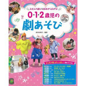 0・1・2歳児の劇あそび ふだんの遊び&絵本から広がる! / 島津多美子|bookfan