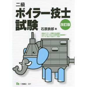 二級ボイラー技士試験 〔2016〕改訂版 / 石原鉄郎