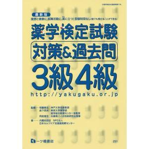 薬学検定試験対策&過去問3級4級 〔2017〕最新版 / 相薗泰生 / 森下宗夫 / 同前孝志