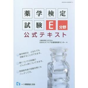 著:日本セルフケア支援薬剤師センター 出版社:一ツ橋書店 発行年月:2016年08月