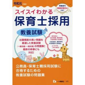 編著:保育士採用試験情報研究会 出版社:一ツ橋書店 発行年月:2019年04月