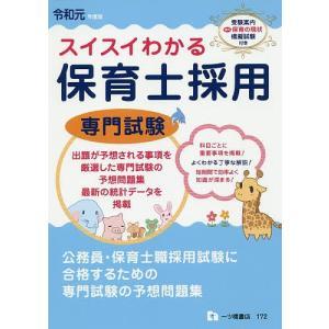 編著:保育士採用試験情報研究会 出版社:一ツ橋書店 発行年月:2019年05月