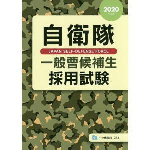 編著:公務員試験情報研究会 出版社:一ツ橋書店 発行年月:2018年11月