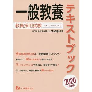 編著:山口和孝 出版社:一ツ橋書店 発行年月:2018年12月 シリーズ名等:コンプリートシリーズ